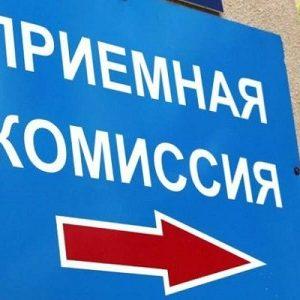 Новые правила приема в вузы в 2018 г. – условия, документы, сроки, льготы