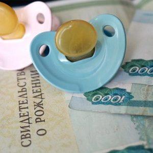 Детское пособие на ребенка в 2018 году – изменения и новые размеры выплат