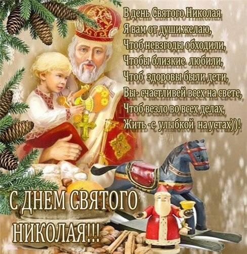 День Святого Николая открытки красивые