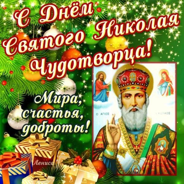 Самые красивые открытки с Днем святого Николая Чудотворца