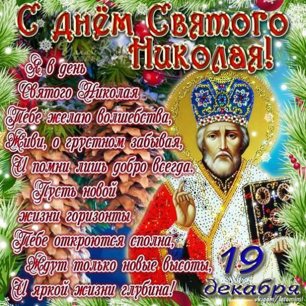 Красивые открытки с Днем святого Николая 19 декабря