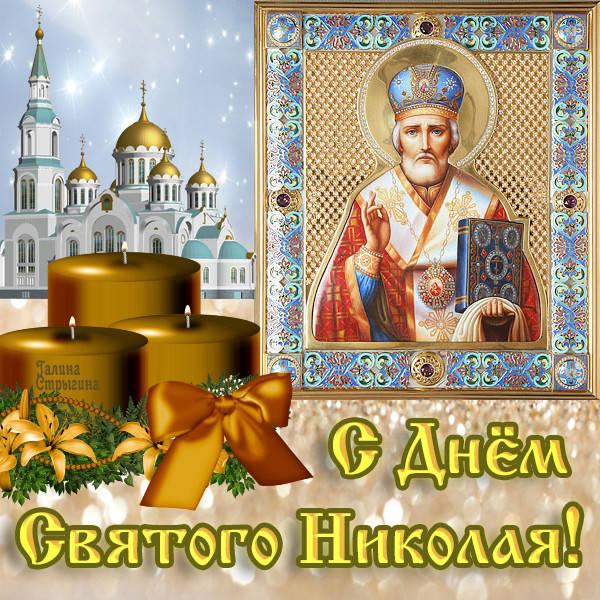 открытки и картинки с Днем святого Николая бесплатно
