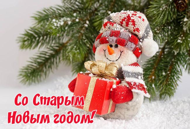 Прикольные открытки с поздравлениями со Старым Новым годом бесплатно