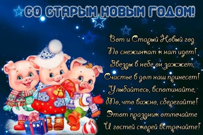 Открытки-поздравления со Старым Новым годом с пожеланиями