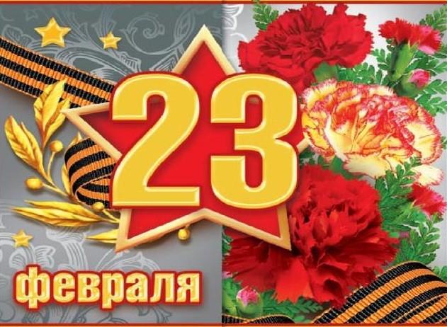 Универсальные поздравления с Днем защитника Отечества 23 февраля