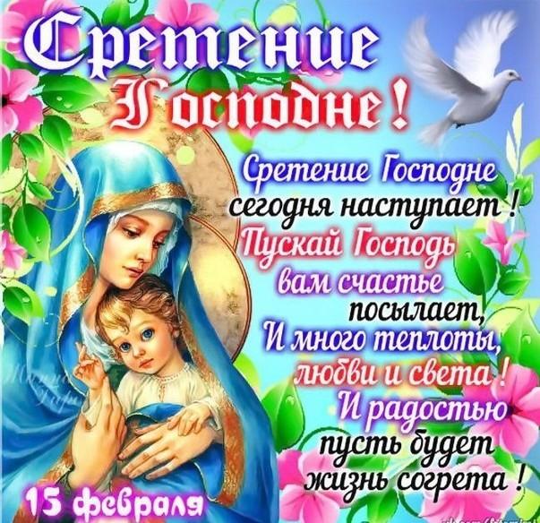 Сретение Господне поздравления в стихах