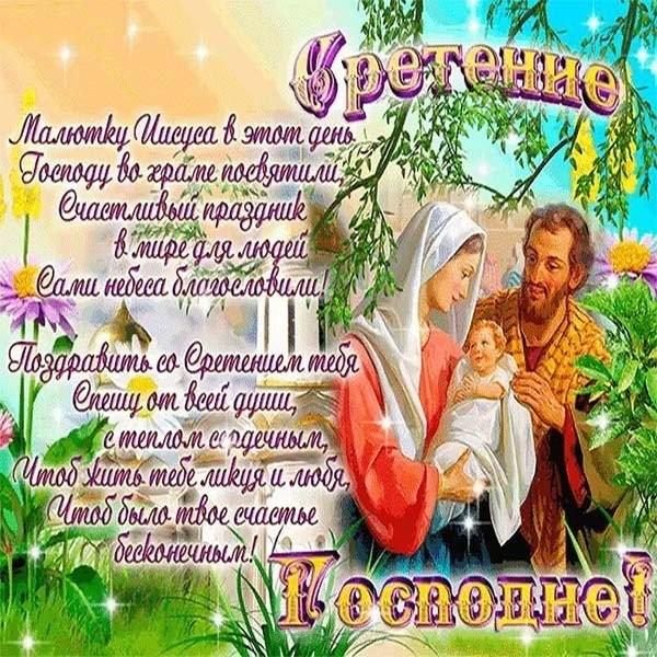 Сретение Господне картинки и поздравления в стихах