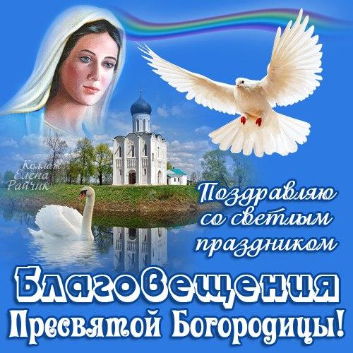 Благовещение Пресвятой Богородицы картинки с поздравлениями