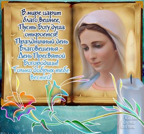 Благовещение Пресвятой Богородицы картинки с поздравлениями бесплатно