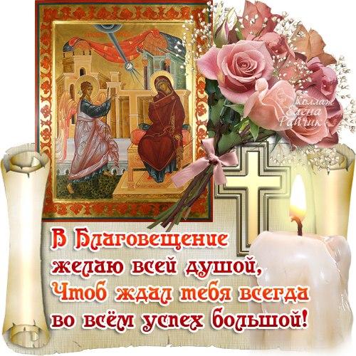 Благовещение Пресвятой Богородицы картинки