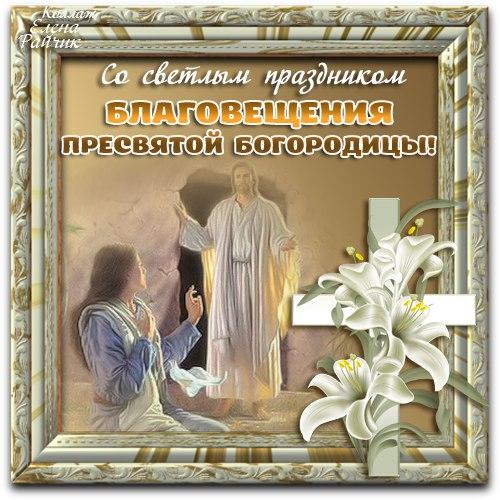 Благовещение Пресвятой Богородицы - красивые картинки с поздравлениями