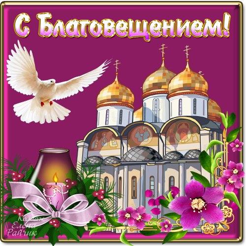 Красивые картинки с поздравлениями с Благовещением