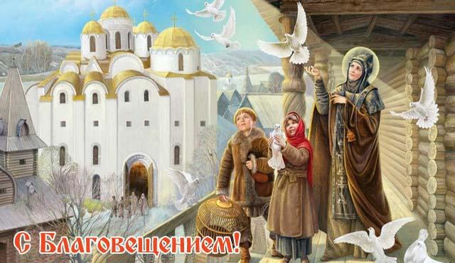 Благовещение Богородицы - красивые поздравления в стихах
