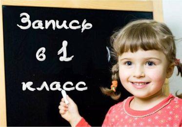 Как записать ребенка в первый класс без очереди