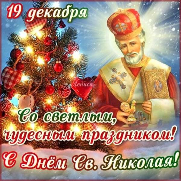 С Днем святого Николая красивые октрытки