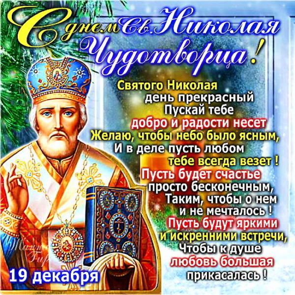 Поздравительные открытки день святого николая