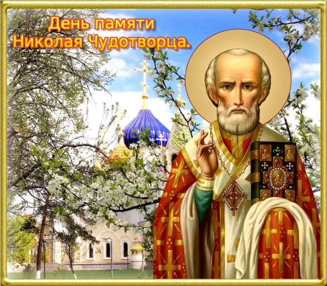 Открытки и картинки с Днем святого Николая скачать