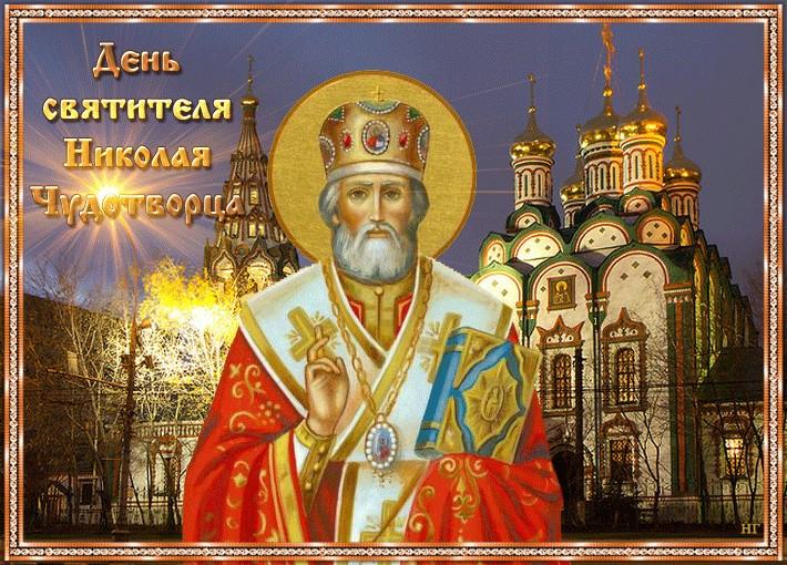 С Днем святого Николая открытка красивая