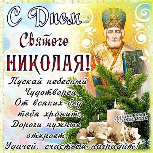 С Днем святого Николая красивые открытки бесплатно