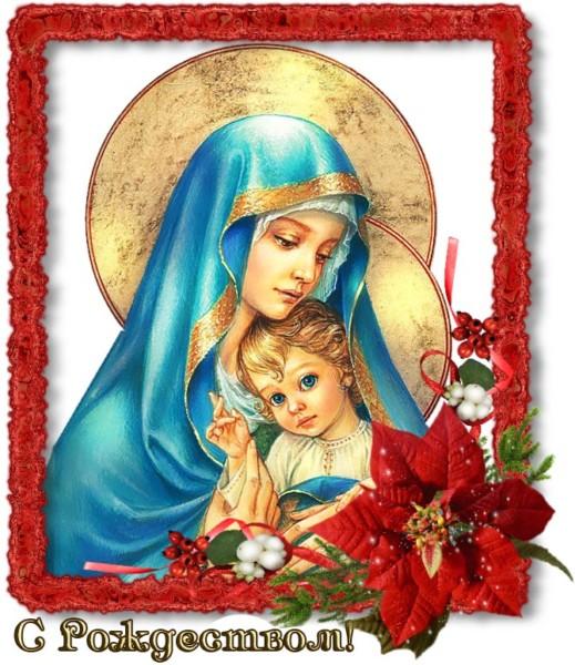 Новые красивые открытки с Рождеством Христовым бесплатно