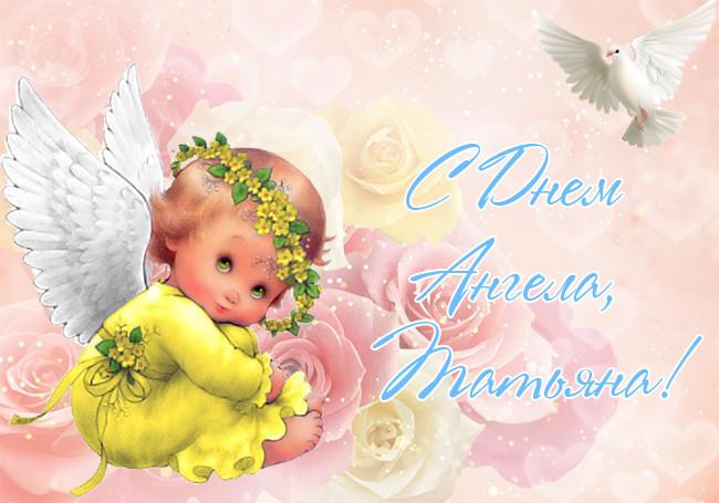 С Днем ангела Татьяны - красивые открытки и поздравления