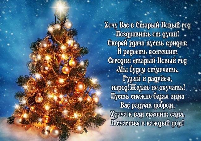 Открытки-поздравления со Старым Новым годом бесплатно скачать