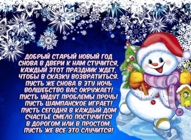 Открытки-поздравления со Старым Новым годом скачать бесплатно