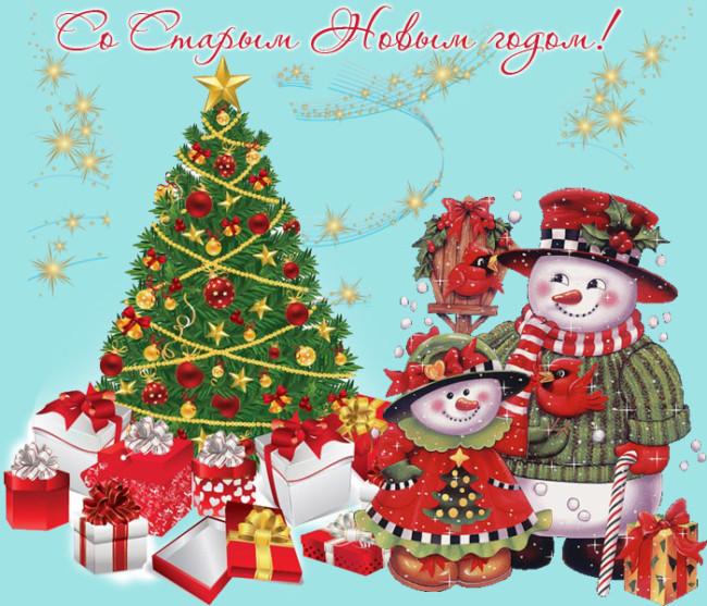 Прикольные открытки со Старым Новым годом скачать бесплатно
