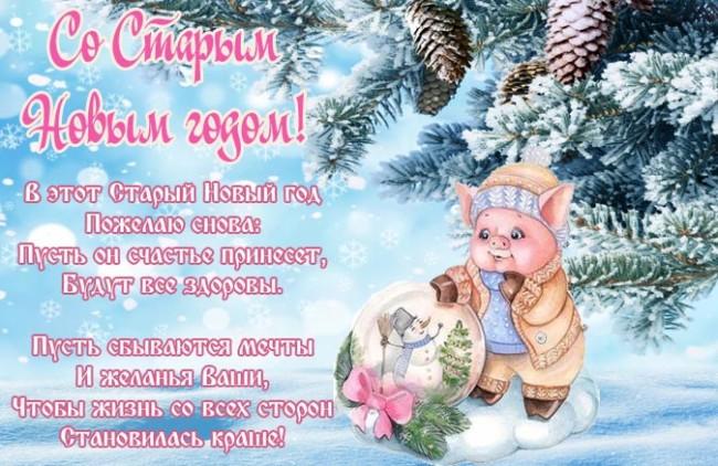 Красивые открытки со Старым Новым годом со свинкой