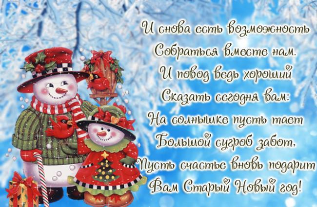 Открытки-поздравления со Старым Новым годом с пожеланиями скачать