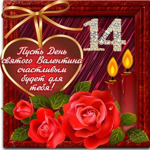 Картинки с Днем святого Валентина Елены Райчик
