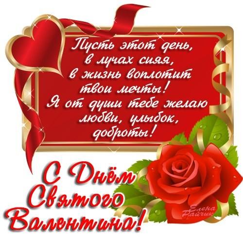 Яркие и красивые картинки с Днем влюбленных