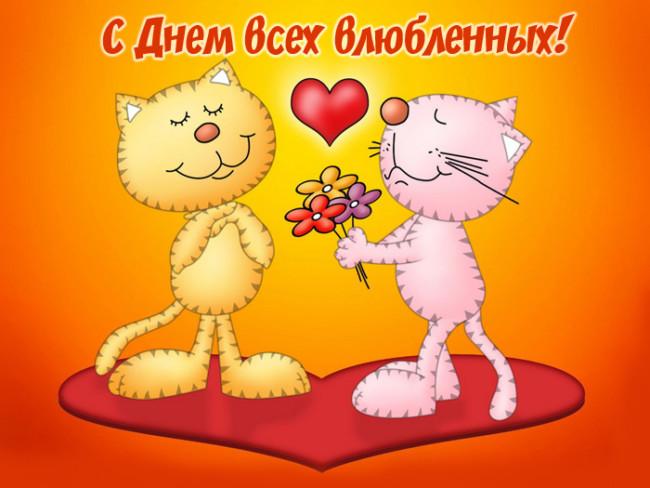 С Днем святого Валентина - картинки прикольные и смешные