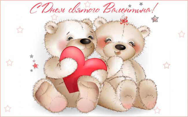 С Днем святого Валентина - картинки красивые скачать