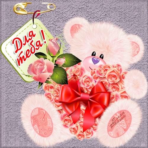 Картинки с Днем святого Валентина для любимого