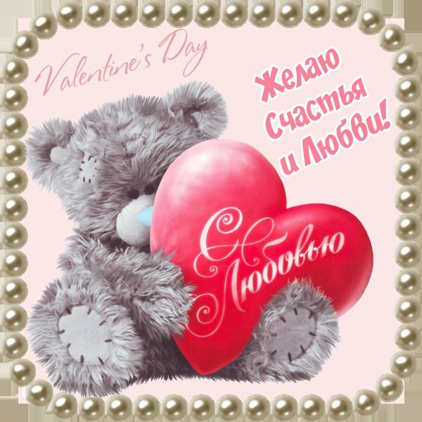 Красивые картинки с Днем святого Валентина 14 февраля бесплатно