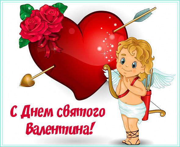 Картинки-поздравления с Днем святого Валентина