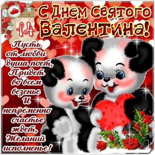 С Днем святого Валентина картинки с поздравлениями бесплатно