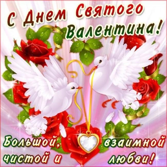 Красивые картинки с Днем святого Валентина