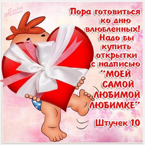 Прикольные смс поздравления ко дню святого валентина друзьями
