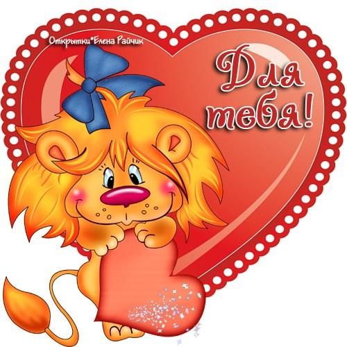 Валентинки на День святого Валентина (красивые картинки)