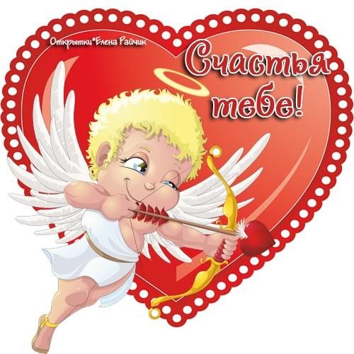 Валентинки на День святого Валентина