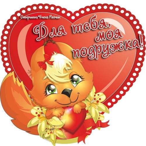 Красивые поздравления с Днем святого Валентина - картинки с сердечками