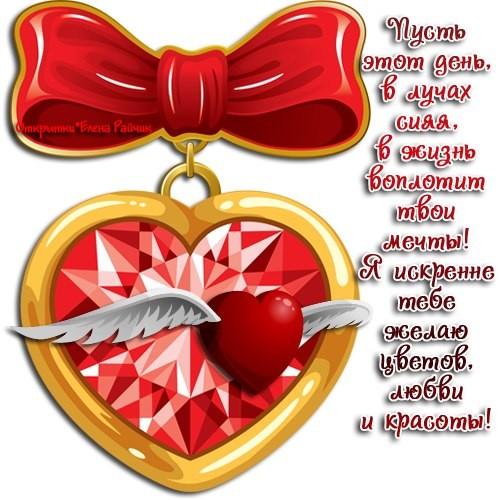 Валентинки на День святого Валентина скачать бесплатно