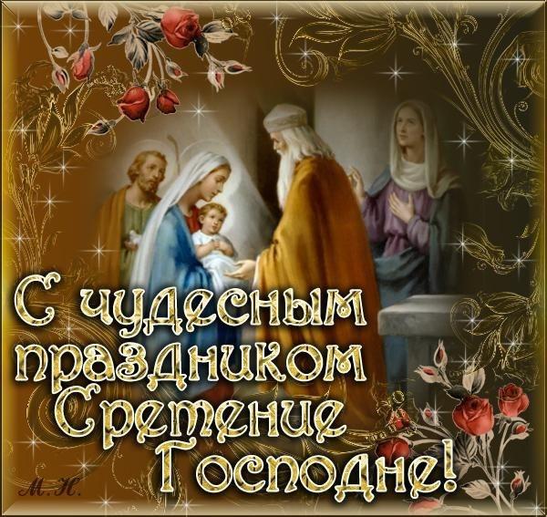 Сретение Господне — картинки с поздравлениями (25 штук)