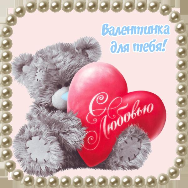 Красивые картинки с Днем святого Валентина 14 февраля скачать