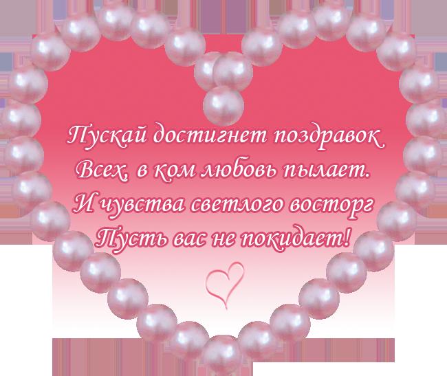С Днем святого Валентина валентинки скачать