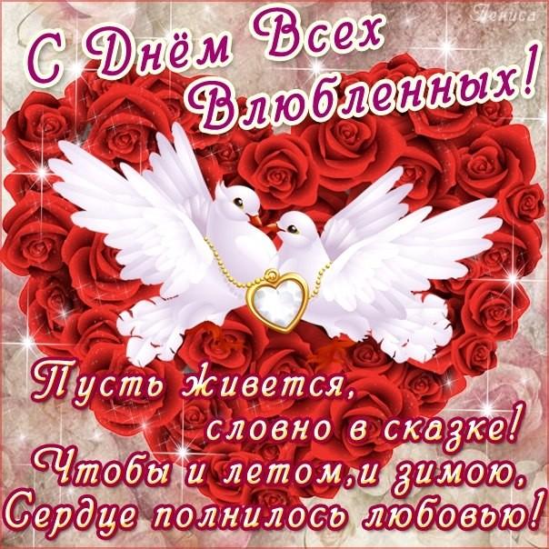 Самые Красивые картинки с Днем святого Валентина с поздравлениями