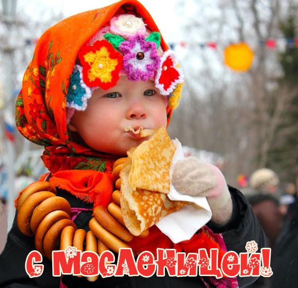 Красивые поздравления с Масленицей (стихи и картинки)