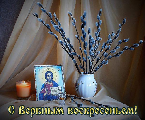 Открытки с Вербным воскресеньем красивые православные